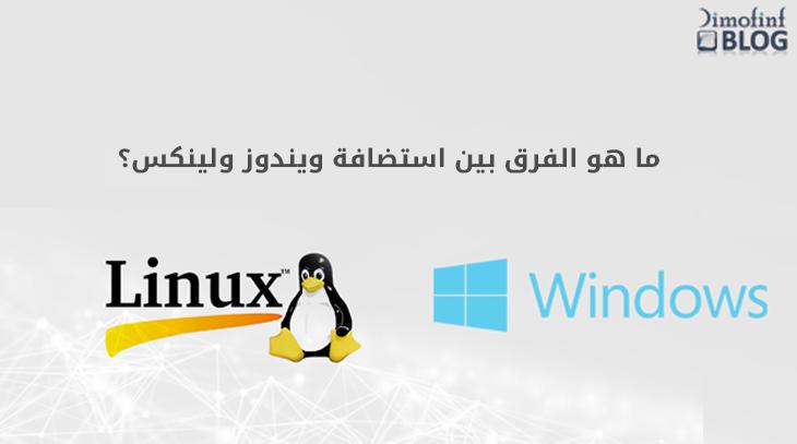 الفرق بين استضافة ويندوز ولينكس..